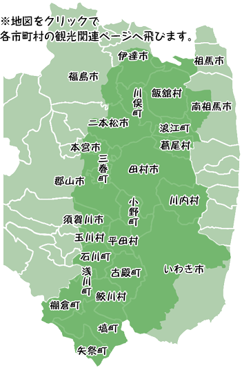 あぶくま里山地域の地図画像