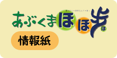 あぶくまほほほ(情報紙)